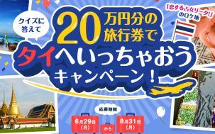 20万円分の旅行券でタイへいっちゃおうキャンペーン
