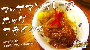 日本とタイを繋ぐ動画番組「ソトアソビ(โซโตะอะโซบิ)」の第三話完結編が配信