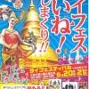 タイフェス名古屋のゲストは前田敦子じゃないよ、FFKだよ・・・今日明日開催中です!
