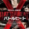 トニー・ジャー、ドルフ・ラングレン主演の「バトルヒート(BATTLE HEAT)」本日公開