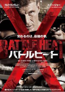 トニー・ジャー、ドルフ・ラングレン主演の「バトルヒート(BATTLE HEAT)」12月2日にDVD発売