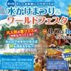 埼玉の水かけまつりは今週末の3日間、北九州では今月末まで開催中!