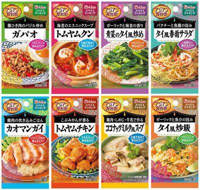 フライパンひとつでできる「スパイスクッキング アジアン屋台街」シリーズからタイ料理8種が17日一挙新発売