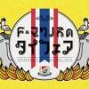 横浜 F・マリノス vs ヴァンフォーレ甲府を盛り上げる「タイフェア」が横浜日産スタジアムで16日開催