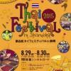 今年の「タイフェスティバル in 静岡」は家康公四百年祭と連動して今週末開催へ