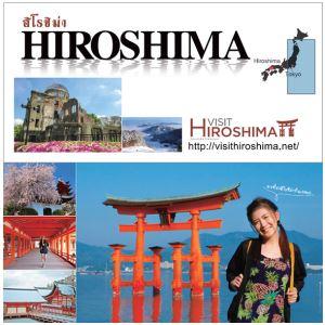 女優フォーカス・ジラクンが語る広島と島根の魅力~「タイ国際旅行フェア#17」
