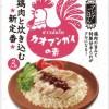 今日から自宅で簡単にカオマンガイが作れる!ヱスビー食品から<カオマンガイの素>と味の素から<Cook Do おかずごはん アジアン鶏飯用>が新発売