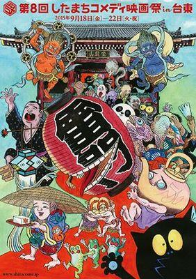 第8回したまちコメディ映画祭 in 台東でタイ映画「すれ違いのダイアリーズ」が21日上映へ