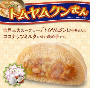 中華まんにもタイ味登場「トムヤムクンまん」が数量限定で発売!食べたい人はサークルKとサンクスに急げ