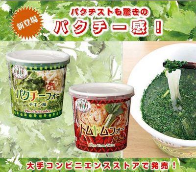 タイの台所から「パクチーフォー チキン味」と「トムヤムフォー」新発売