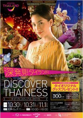 今週末は福岡天神でタイフェス「深発見 タイランド」開催