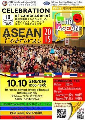 今週末は六本木で「アセアンフェスティバル2015」アジア出身留学生が主催する文化交流イベント