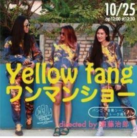 タイのガールズバンド「Yellow Fang」がファーストアルバムをリリース