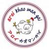 ラーン・ガイトーンに次ぐ第二の刺客!?その名も「アロイ カオマンガイ」が大阪・堂島に来週5日オープン