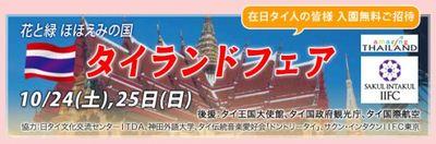 今週末(24、25日)は京王フローラルガーデンANGEで「タイランドフェア」開催