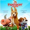プミポン国王の愛犬を主人公にしたアニメ映画「クン・トンデーン・ジ・インスピレーション」が本日公開