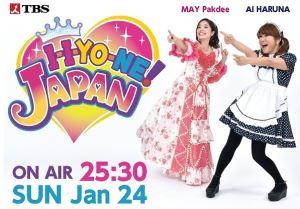はるな愛とメイ・パクディの「イイよね!JAPAN 」が24日にスタート