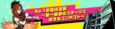 No.1歌姫決定戦第一回夢のステージで歌えるコンテスト