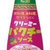 エスビー食品が「パクチー」をテーマにした新商品4種類を一挙新発売!