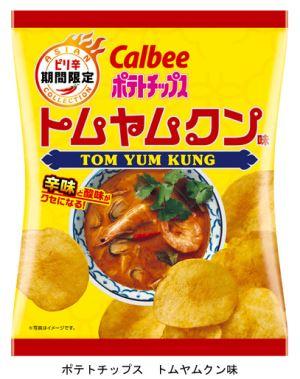カルビーから「ポテトチップス トムヤムクン味」が期間限定で29日発売へ