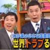 今夜の「世界の日本人妻は見た!」は2時間SPでタイのチャーン島の日本人妻が登場