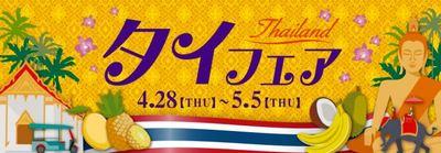 イオンワールドフェスタ「タイフェア」が4月28日~5月5日開催