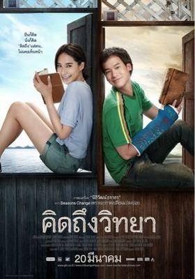 タイ映画「すれ違いのダイアリーズ」5月14日全国公開へ