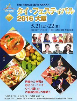 今週末大阪で開催する「タイフェスティバル」ではタイポップスからルクトゥーン、モーラムまでバラエティに富んだアーティストが勢揃い