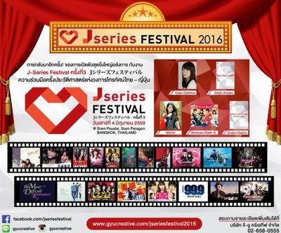 今週末はバンコクで「第3回Jシリーズフェスティバル」開催