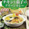 松屋がタイ風カレーに挑戦!「チキンと茄子のグリーンカレー」を24日から全国展開へ