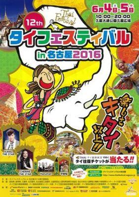 タイフェス名古屋は今日、明日開催です~「第12回タイフェスティバル名古屋2016」