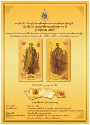 プミポン国王陛下在位70周年記念の70バーツ紙幣