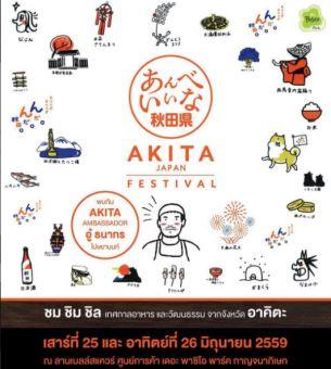 秋田フェスティバル