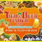「タイ&ビールフェスティバル2016」今年の夏も東京シティ競馬で開催へ