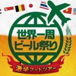 世界のビール100種以上&激辛フードが高田馬場に集結!もちろんシンハビールもね