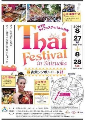 「第7回 タイフェスティバル in 静岡」27~28日に青葉シンボルロードで開催