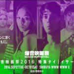 渋谷がイサーンになる5日間「爆音映画祭2016 特集タイ|イサーン」10月1日まで開催