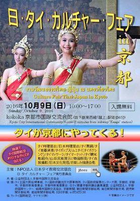 「日・タイ カルチャーフェア in 京都」10月9日京都市国際交流会館で開催