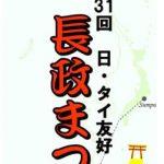 「第31回日タイ友好長政まつり」9日に静岡浅間通り商店街で開催