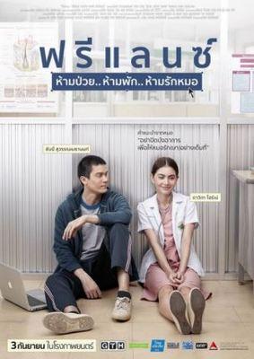 タイ映画「ハートアタック」がアセアン映画フェスタ2016で12日上映へ