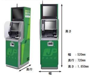 16言語対応ATM