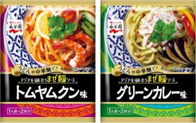 中華麺、うどん、そうめん、パスタにまぜまぜでトムヤムクン味とグリーンカレー味~永谷園から「アジアを味わうまぜ麺ソース」新発売