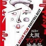 「第12回大阪アジアン映画祭」でタイ映画が一挙5作品上映中