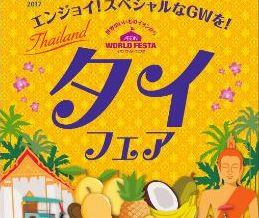 今年もイオンで「タイフェア」開催!28日から埼玉・越谷レイクタウンで