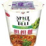 エースコックから「SPICE DELI 痺れる辛さのパクチー入り担担麺」6月12日新発売