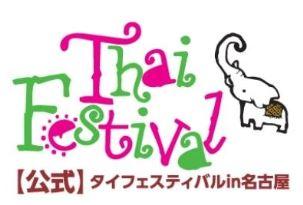タイフェスティバル in 名古屋 2017