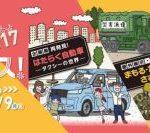 開催中の「トヨタ博物館 夏フェス!2017」にタイのトゥクトゥクも展示